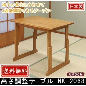 高さ3段調整テ-ブル NK-2068 muratakagu