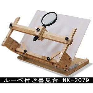 ル-ペ付き書見台&透明傾斜板付き NK-2079|muratakagu