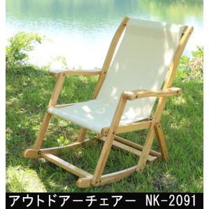 アウトドア-チェアー NK-2091|muratakagu