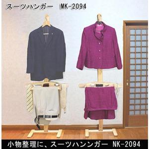 スーツハンガー NK-2094|muratakagu