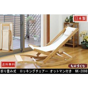 折り畳み式 ロッキングチェアー オットマン付き NK-2098|muratakagu