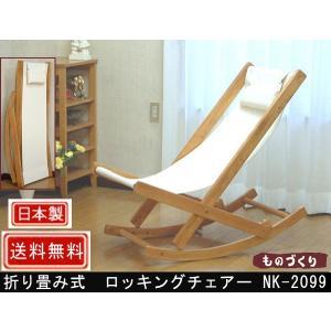 折り畳み式 ロッキングチェアー NK-2099|muratakagu