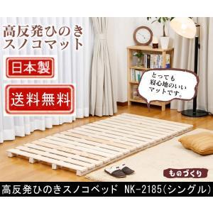 高反発ひのきスノコマット NK-2185|muratakagu