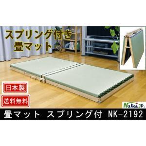 畳マット スプリング付き NK-2192|muratakagu