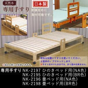 専用手すり NK-2197(ひのきベッド用) NK-2198(畳ベッド用)|muratakagu