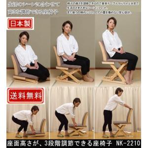 高さがワンタッチで変わる座椅子 NK-2210|muratakagu