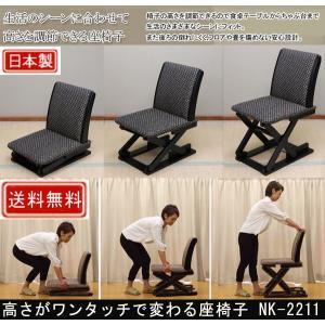 高さがワンタッチで変わる座椅子 NK-2211 広島大学医学部との共同研究の末生まれました。 生活の...