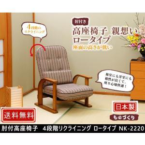 肘付高座椅子 4段階リクライニング ロータイプ NK-2220 muratakagu