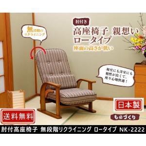 肘付高座椅子 無段階リクライニング ロータイプ NK-2222 muratakagu