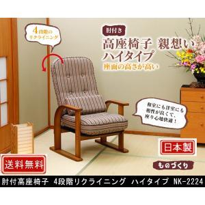 肘付高座椅子 4段階リクライニング ハイタイプ NK-2224 muratakagu
