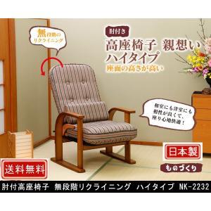 肘付高座椅子 無段階リクライニング ハイタイプ NK-2232 muratakagu