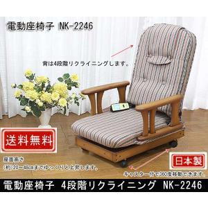 電動座椅子 4段階リクライニング NK-2246 muratakagu