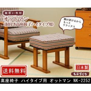 高座椅子 ハイタイプ用 オットマン NK-2252 muratakagu