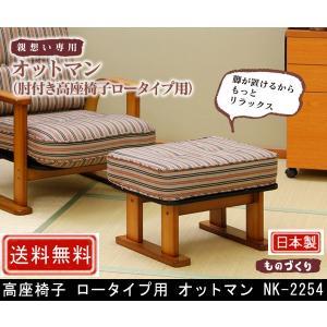 高座椅子 ロータイプ用 オットマン NK-2254 muratakagu