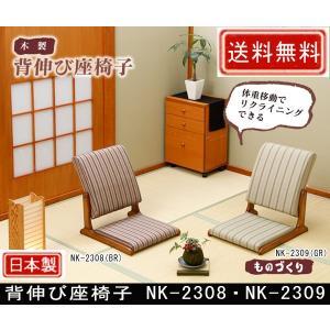 背伸び座椅子 NK-2308・背伸び座椅子 NK-2309|muratakagu