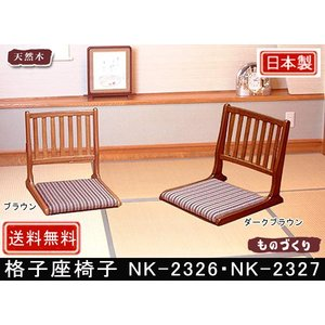 格子座椅子 NK-2326・NK-2327(2脚入)|muratakagu