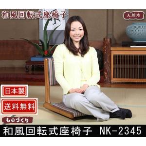 和風座椅子 回転式 NK-2345|muratakagu