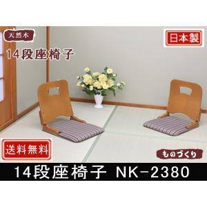 14段座椅子 NK-2380|muratakagu