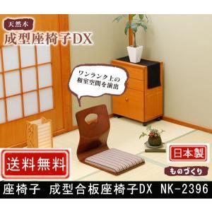 成形合板座椅子DX NK-2396(2脚入)|muratakagu