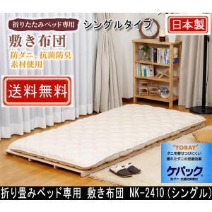 折りたたみベッド用 敷き布団 NK-2410(シングル)|muratakagu