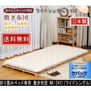 折りたたみベッド用 敷き布団 NK-2411(ワイドシングル)|muratakagu