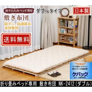 折りたたみベッド用 敷き布団 NK-2412(ダブル)|muratakagu