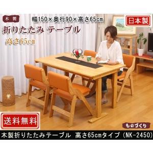 中居木工 木製折り畳みテーブル 自立式 高さ65cmタイプ 幅150×奥行90cm NK-2450 muratakagu