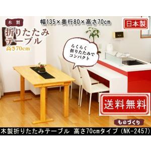 中居木工 木製折り畳みテーブル 自立式 高さ70cmタイプ 幅135×奥行80cm NK-2457 muratakagu