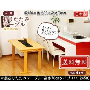中居木工 木製折り畳みテーブル 自立式 高さ70cmタイプ 幅150×奥行90cm NK-2458 muratakagu