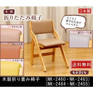中居木工 木製折り畳みチェア 座面高さ42cm NK-2460 NK-2463 NK-2464 NK-2465 muratakagu