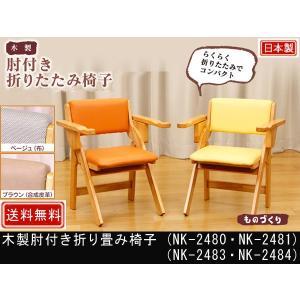 中居木工 木製折畳み肘付き椅子 座面高さ38cm NK-2480 NK-2481 NK-2483 NK-2484 muratakagu