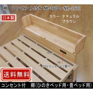 コンセント付 棚(ひのきベッド用・畳ベッド用)|muratakagu