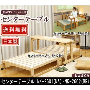 センターテーブル NK-2601・NK2602|muratakagu