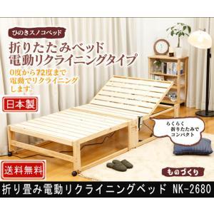ひのきスノコ折りたたみ電動ベッド NK-2680|muratakagu