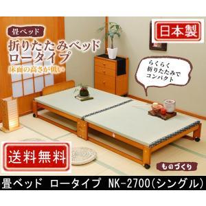 畳ベッド ロータイプ NK-2700(シングル)|muratakagu