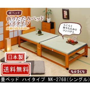 畳ベッド ハイベッドタイプ NK-2768(シングル)|muratakagu