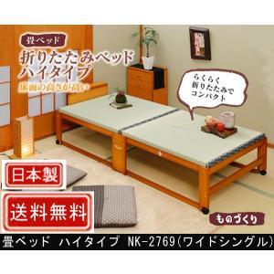畳ベッド ハイベッドタイプ NK-2769(ワイドシングル)|muratakagu