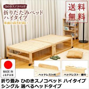 折り畳み ひのきスノコベッド ハイタイプ シングル(ヘッドレストなし/ヘッドレスト付/ヘッドレスト・棚付)|muratakagu