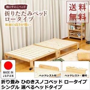 折り畳み ひのきスノコベッド ロータイプ シングル(ヘッドレストなし/ヘッドレスト付/ヘッドレスト・棚付)|muratakagu