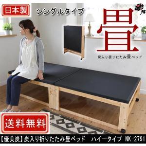 中居木工 優美炭 炭入り折りたたみ畳ベッド ハイタイプ NK-2791 シングル muratakagu