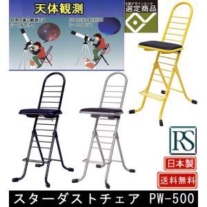スターダストチェア PW-500|muratakagu