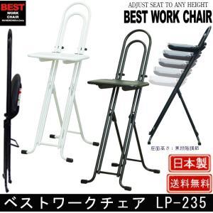 ベストワークチェア LP-235 muratakagu