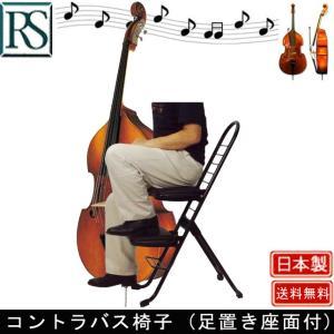 コントラバス椅子 (足置き座面付) 演奏 奏者 オーケストラ 座奏 バスイス コンサート ルネセイコウ|muratakagu