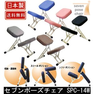 セブンポーズチェア SPC-14W|muratakagu