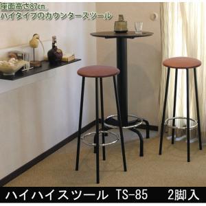 ハイハイスツール TS-85 2脚|muratakagu