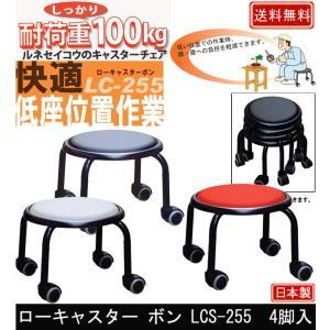 ローキャスター ボン LCS-255 4脚|muratakagu
