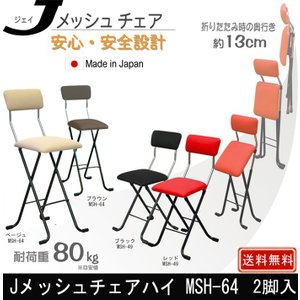 Jメッシュチェアハイ MSH-64 2脚 muratakagu