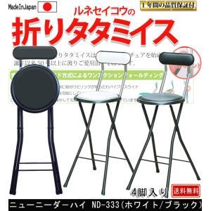 ニュー ニーダー ハイ ND-333 4脚|muratakagu