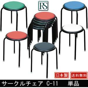 サークルチェア C-11 単品|muratakagu