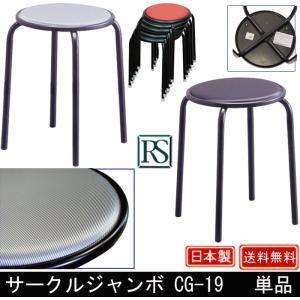 サークルジャンボ CG-19 単品|muratakagu